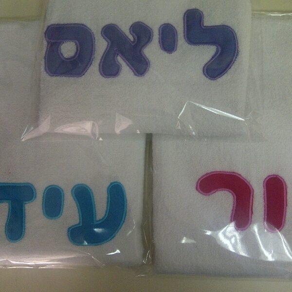 רקמה ממוחשבת על מגבת עם שמות הילדים