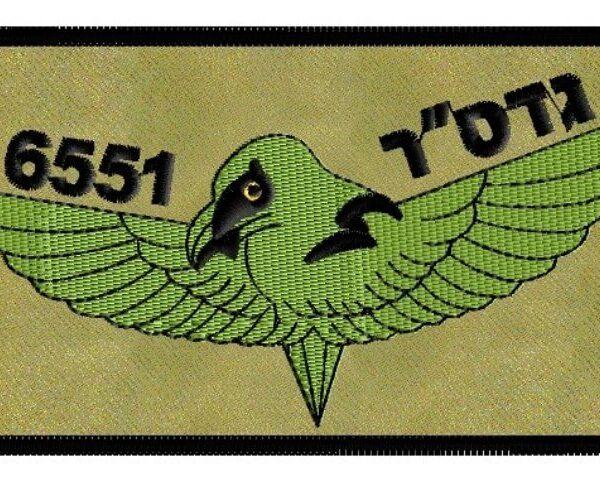 """פא'ץ של גדוד גדס""""ר 6551"""