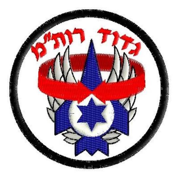 """פא'ץ גדוד רות""""מ"""