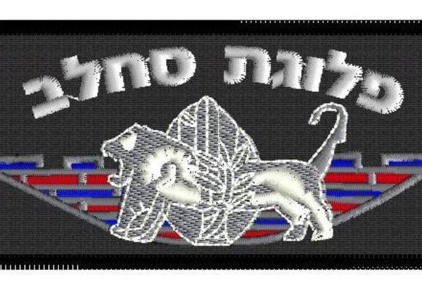 פא'ץ פלוגת סחלב
