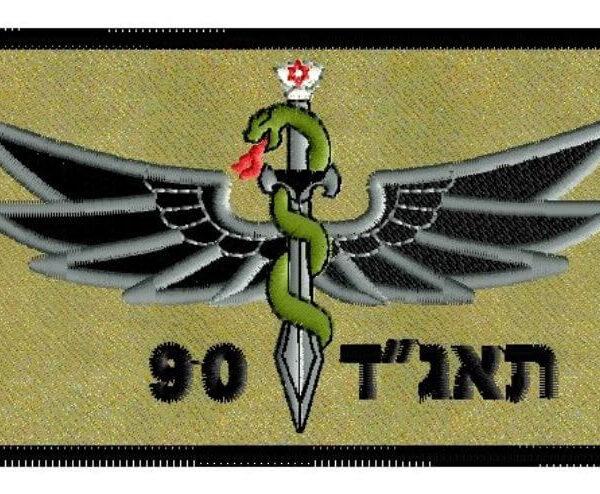 פא'ץ תאגד 90 חיל הרפואה