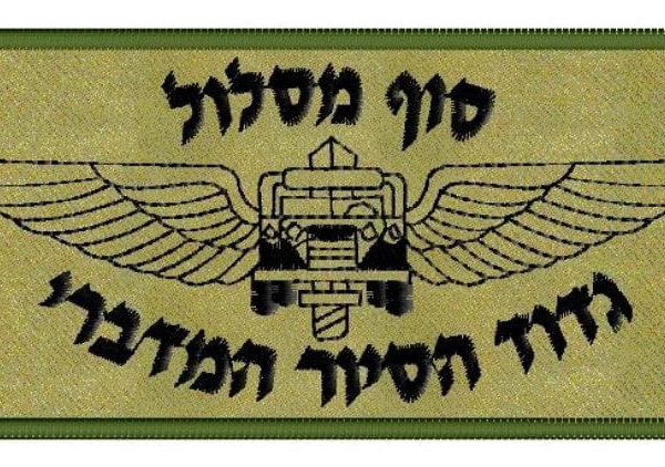 פא'ץ סוף מסלול גדוד הסיור המדברי