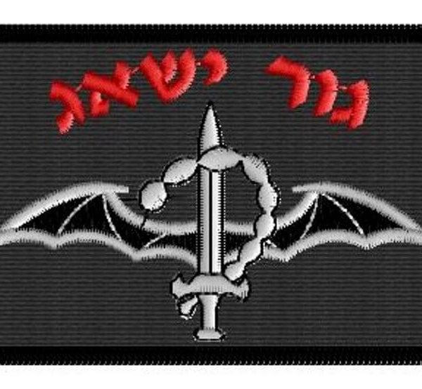 פא'ץ של יחידה צבאית גור ישאג