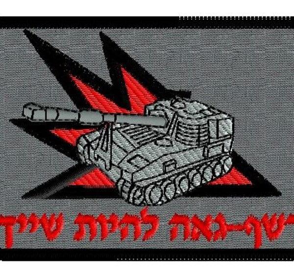 פא'ץ של יחידה צבאית רשף