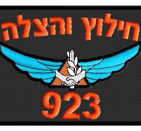 פא'ץ חילוץ והצלה 923