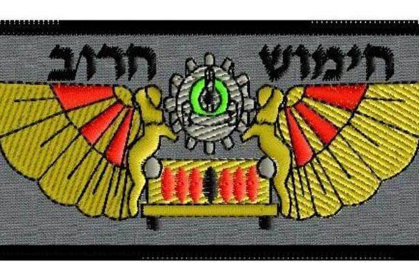 פא'ץ חימוש חרוב