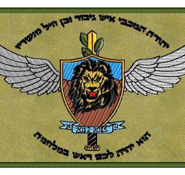 פא'ץ צבאי