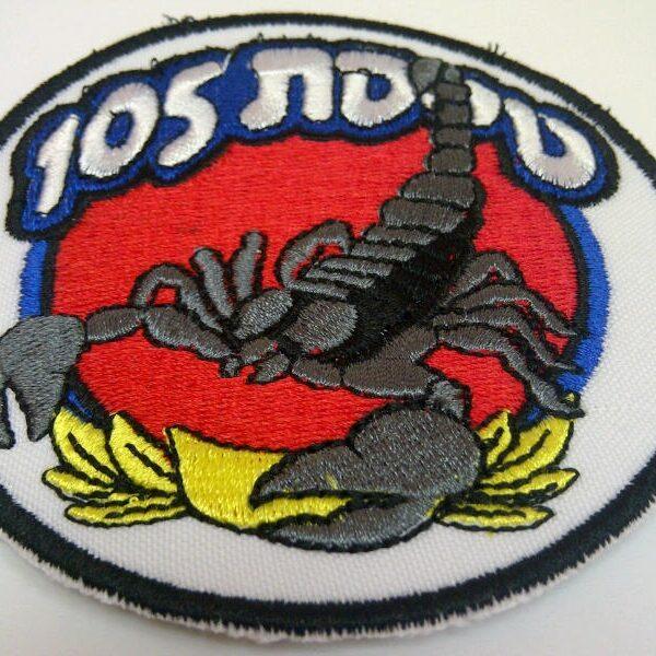פא'ץ טייסת 105