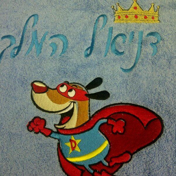 רקמה על מגבת דניאל המלך