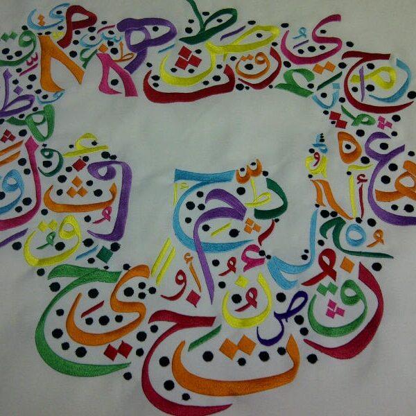 רקמה ממוחשבת בערבית