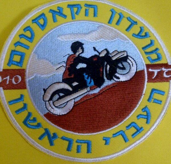 פא'ץ מועדון הקאסטום