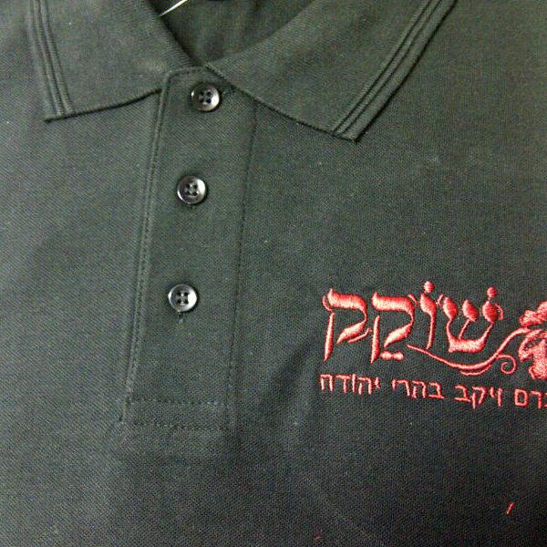 """קד""""מ ופרסום- רקמה על חולצה של לוגו העסק"""
