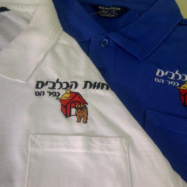 """קד""""מ ופרסום- רקמה על חולצה חוות הכלבים"""
