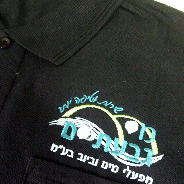 """קד""""מ ופרסום- רקמה על חולצה גבעתיים"""